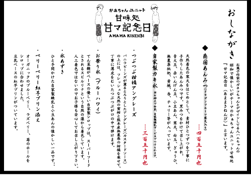 おしながき甘マ記念日1