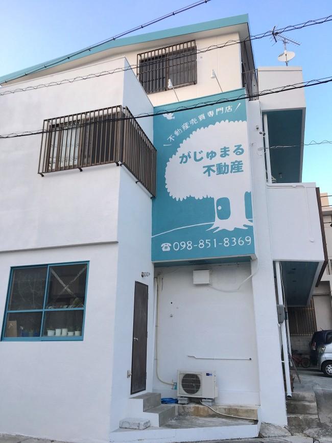 がじゅまる店舗3