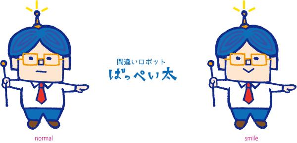 コミノ塾キャラクター02