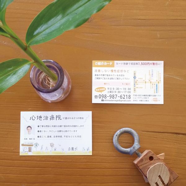 心地紹介カード1
