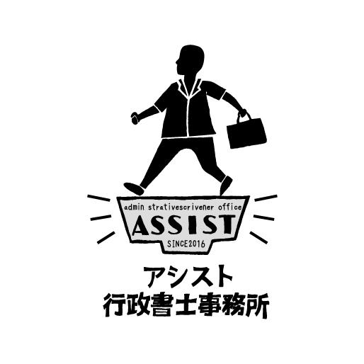 社名入アシストロゴ