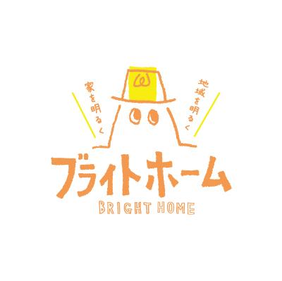 ブライトホームロゴ2