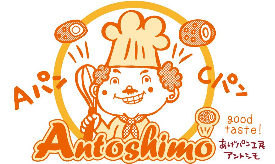 あげパン工房アントシモ ロゴ キャラクター デザイン