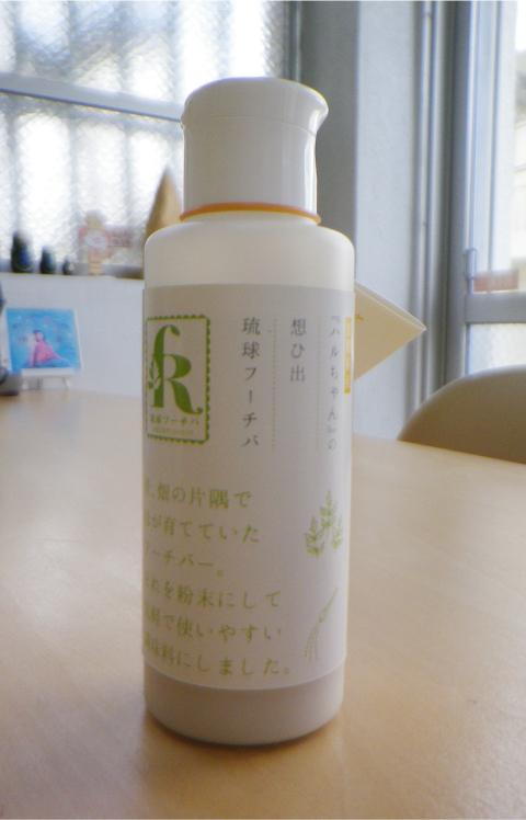琉球フーチバー パッケージデザイン