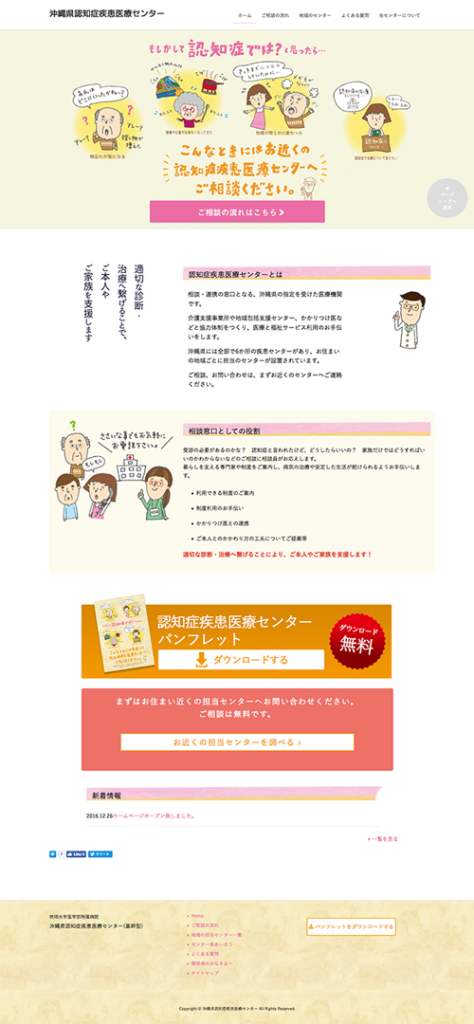 img_ninchisyo1