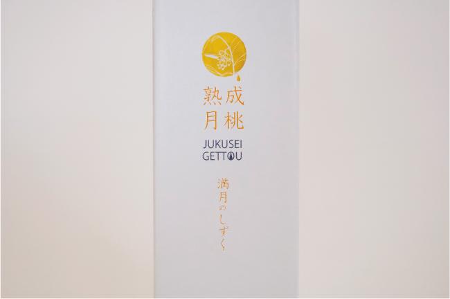 jukusei_box02