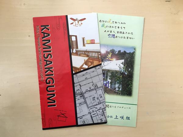kamisaki-before