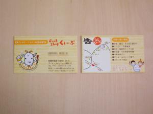 kuwe-bu namecard