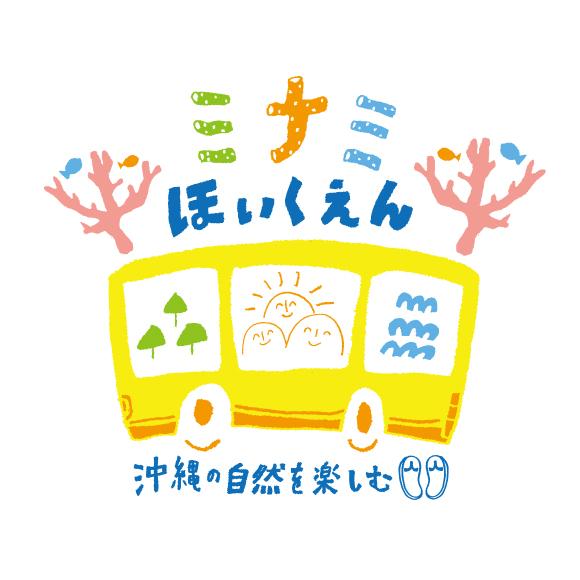 minamihoikuen_logo_2