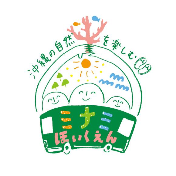 minamihoikuen_logo_3