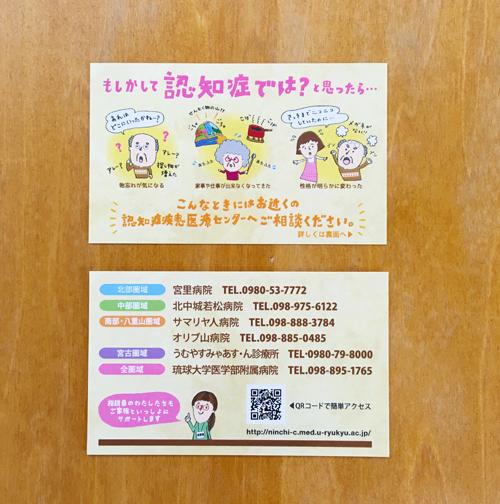 ninchi-card