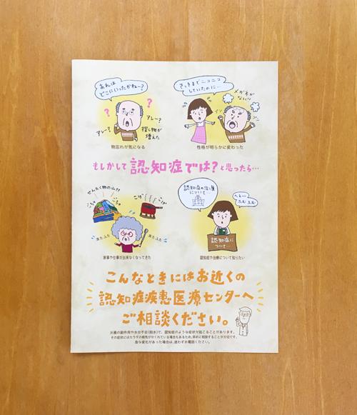 ninchi-chirashi2