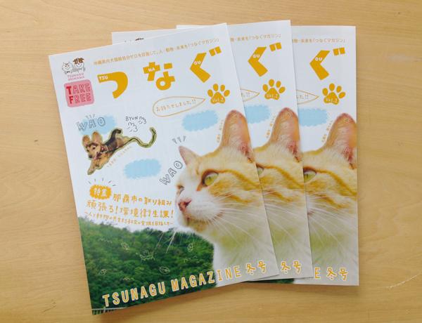 tsunagu-vol2